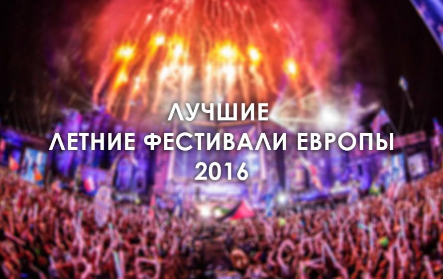 Лучшие фестивали