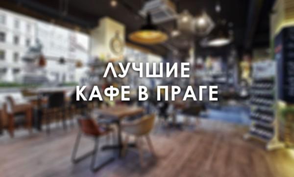 Лучшие кафе в Праге