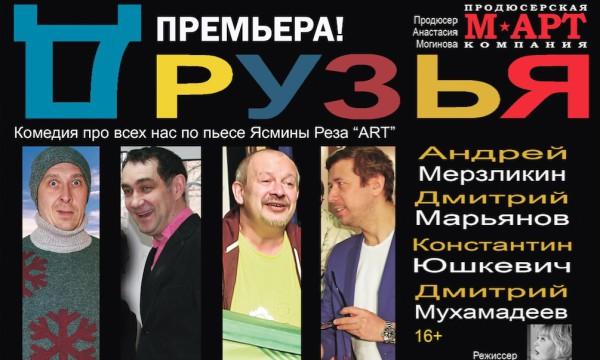 teatralnaya-komediya-druzya-1