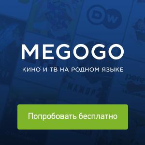 Megogo300