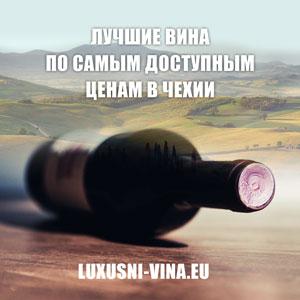 LuxVina
